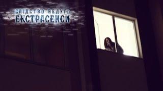 В смертельном плену - Следствие ведут экстрасенсы - Выпуск 215 - 07.04.15