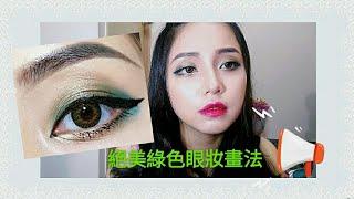 簡單絕美綠色煙燻眼妝畫法,綠色眼影也能很美麗!Green Eyeshadow-路菲LUFFY