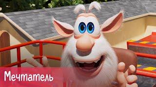 Буба - Мечтатель - Серия - Мультфильм для детей