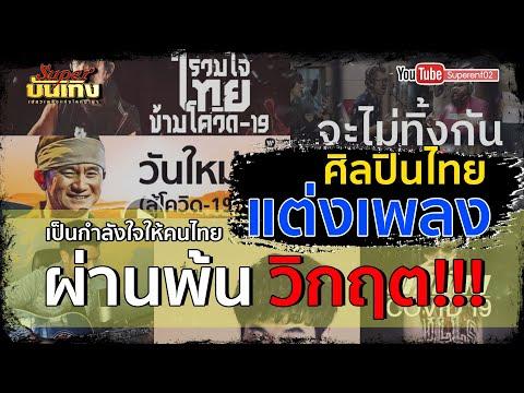 ศิลปินดังของไทยแต่งเพลงเป็นกำลังใจให้คนไทยผ่านพ้นช่วงวิกฤติCOVID-19ไปด้วยกัน