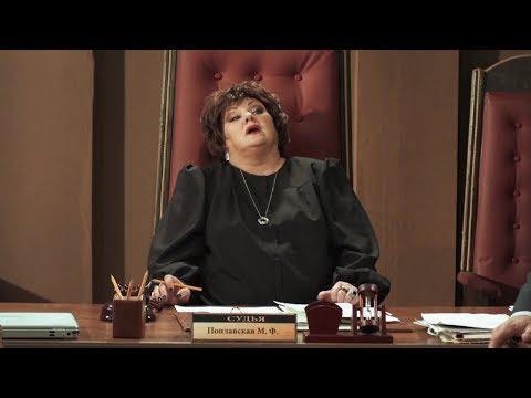 Суд идет - самые смешные приколы в суде - На троих