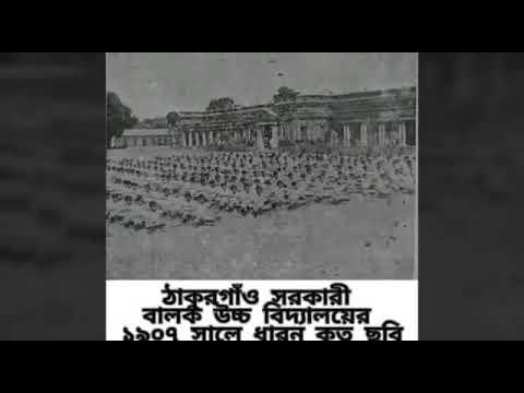 Thakurgaon Govt Boys' High School Batch18' chapter 2.0💘💗💘