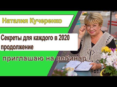 Секреты для каждого 2020 продолжение