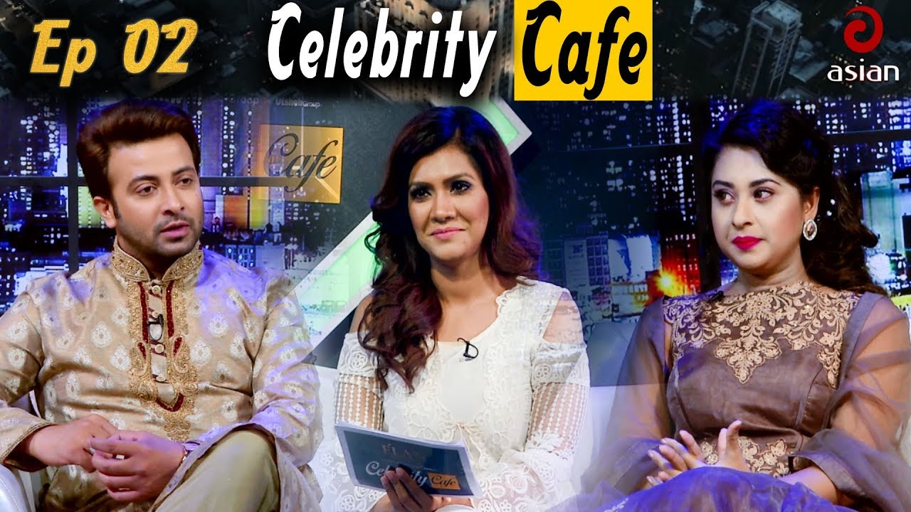 Shakib Khan & Shabnom Bubly | Celebrity Cafe EP 02 | সেলিব্রেটি ক্যাফে | Maria Noor | Asian TV H