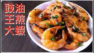 豉油王煎大蝦 這樣的做法 蝦肉特別鮮味 好吃到不得了 你也來試煮吧 簡單易做 (想看我更多影片記得訂閱及按鐘仔)