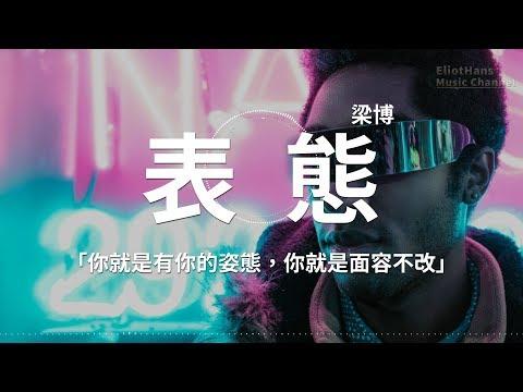 表態——梁博 ♪高音質 x 動態歌詞 Lyrics