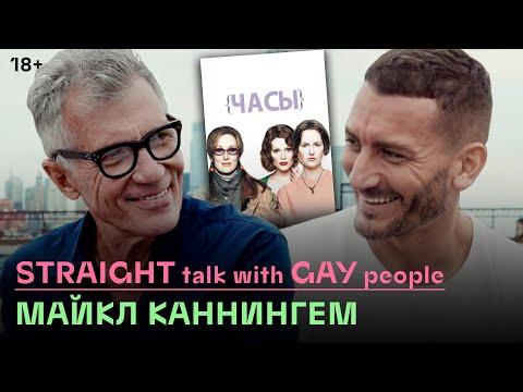 «Истории геев, которые никто не рассказывал»: М. Каннингем о литературе, политике и публичном сексе