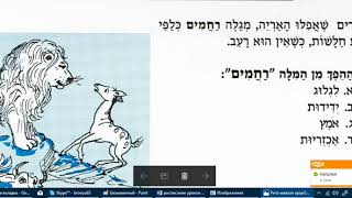 Урок иврита с Броней  Как читать текст где есть незнакомые слов  Практическое занятие