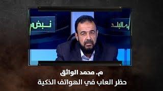 م. محمد الواثق - حظر العاب في الهواتف الذكية