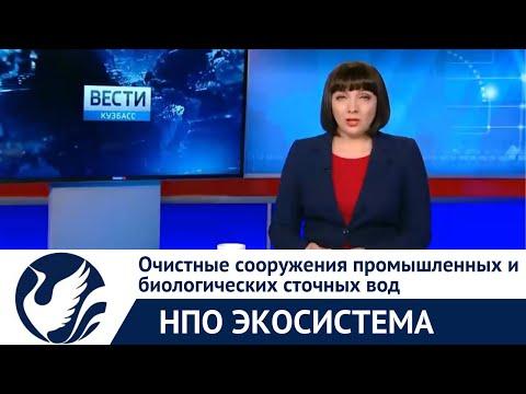 Очистные сооружения промышленных и хозяйственно-бытовых сточных вод (репортаж Бачатский разрез)