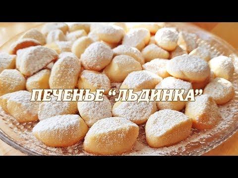 Печенье льдинка в домашних условиях рецепт