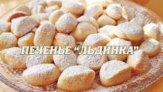 Песочное печенье. Печенье песочное Льдинка