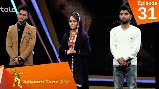 اعلان نتایج ۳ بهترین - فصل چهاردهم ستاره افغان / Top 3 Elimination - Afghan Star S14 - Episode 31