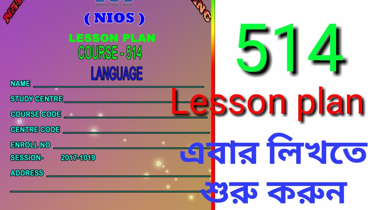 514 lesson plan blank format download youtube