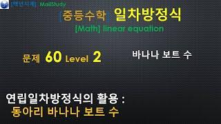 중등수학 방정식 연립일차방정식 활용 동아리 바나나 보트…