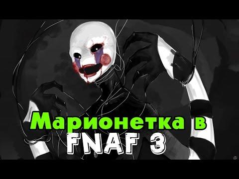 Марионетка будет в Five Nights At Freddys 3? Теории 5 Ночей у Фредди 3