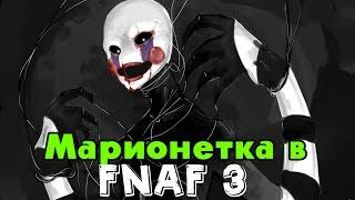 - Марионетка будет в Five Nights At Freddy s 3 Теории 5 Ночей у Фредди 3