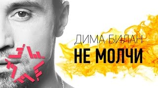 Дима Билан - Не молчи (Lyric Video)