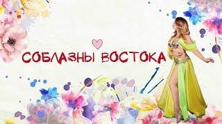 """Лучший танцевальный клип лета 2018. """"Соблазны Востока"""""""