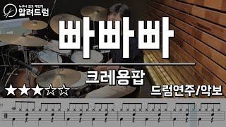 빠빠빠(Bar Bar Bar) - 크레용팝(Crayon Pop) 드럼커버연주(Drum cover)