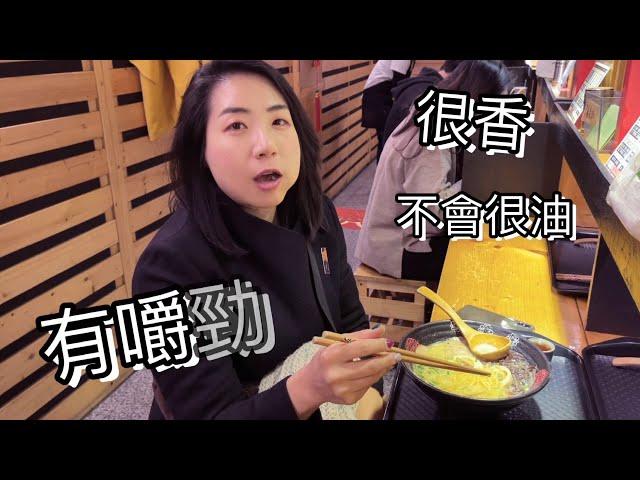 《高雄美食》蓮池潭商圈 - 神社一郎燒ラーメン希拉麵