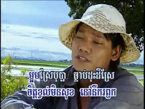 RHM Preap Sovath - Ma Orm Srae (Karaoke)