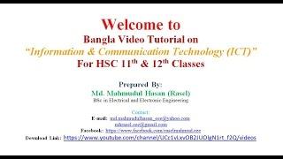 lec 12 ict for hsc bangla tutorial
