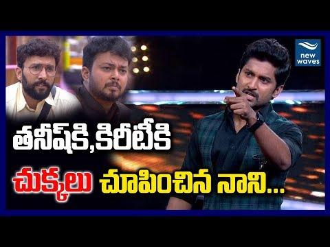 Bigg Boss Telugu Season 2 EPISODE 14 Highlights | Nani Fires On Tanish And Kiriti | New Waves