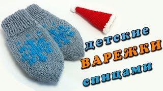 Варежки спицами / детские варежки | Mittens knitting