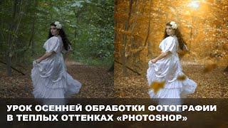 Урок осенней и теплой обработки фотографии в Photoshop