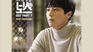 PARK SI HWAN - Walking In Place [HAN+ROM+ENG] (OST Introverted Boss) | koreanlovers