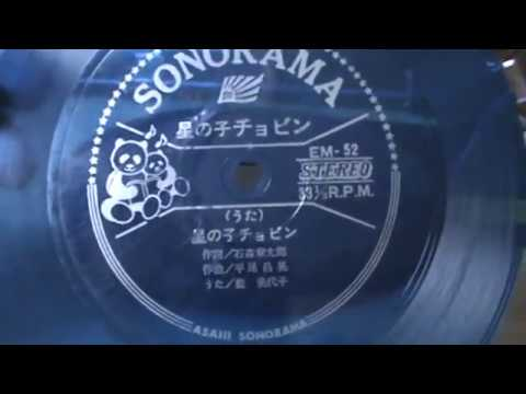 【302】朝日ソノラマ 「星の子チョビン」