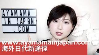 【重要通知】我的日本直邮网站简介/My Ec website