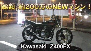 総額 約200万のNEWマシン!!Kawasaki Z400FX