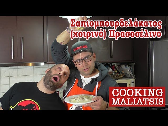 Cooking Maliatsis - 80 - Σαπιομπουρδελάκατος Πρασοσέλινο