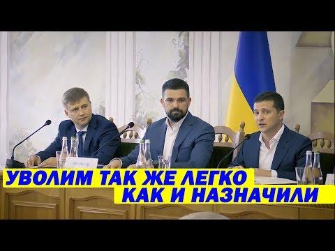 Зеленский СТРОГО ПРЕДУПРЕДИЛ нового губернатора