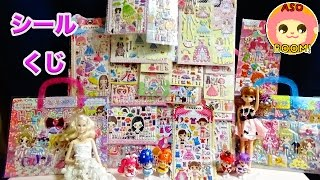 リカちゃん&バービーきせかえシールがいーっぱいのくじびきであそぼう❤️プリキュアアラモードキッズ アニメ おもちゃ Kids Anime Toy Licca barbie thumbnail