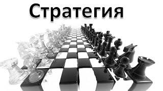 Шахматы. Стратегия игры