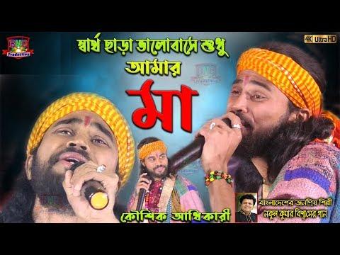 স্বার্থ ছাড়া ভালবাসে শুধু আমার মা || Sartho Chara Valobashe Sudhu Amar Ma || Kaushik Adhikari