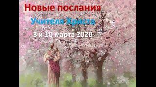 Учитель Христос. Послания от 3 и 10 марта 2020. О происходящих событиях на Земле и коронавирусе