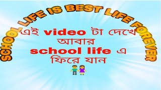 School life is best life forever ||new populer video 2018||