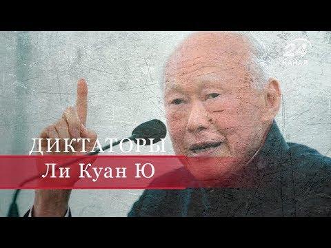 Ли Куан Ю, Диктаторы (на русском)
