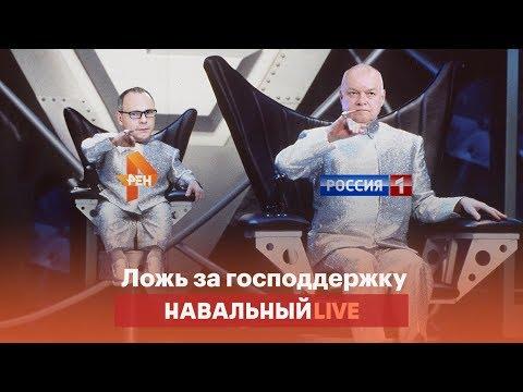 РЕН ТВ, ТВ Центр, Звезда: ложь за господдержку