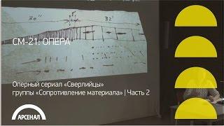 Оперный сериал «Сверлийцы» группы «Сопротивление материала» (Часть 2) | СМ-21: ОПЕРА