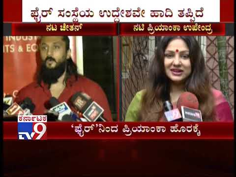 Priyanka Upendra Quits (FIRE) Film Industry for Rights And Equality