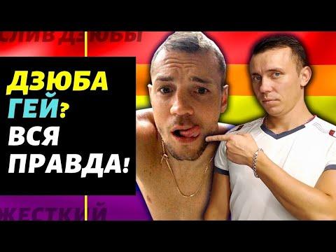 Артем Дзюба - слив домашнего видео. Дзюба - гей Вся правда