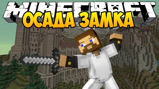 Minecraft Осада замка - EvgexaCraft Event