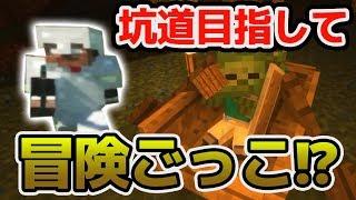 【日刊Minecraft】とうとう念願の「あれ」を発見!?真・最強の匠は誰か!?絶望的センス4人衆がMinecraftをカオス実況第十二話!