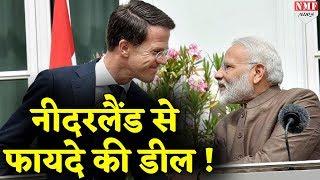 India और Netherland के बीच कई करार से PM Modi खुश !