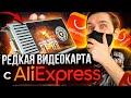 Очень необычная видеокарта с Aliexpress видео